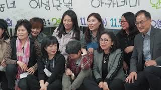 성북구갑 [우리동네 환경개선 여성당원 아카데미] 1회차