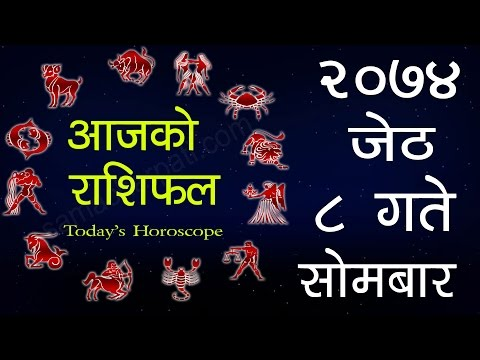 आजको राशिफल २०७४ जेठ ८ गते सोमबार, Today's Horoscope, May 22, Monday