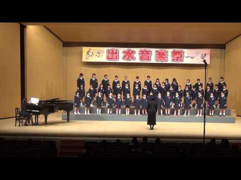 a music festival 出水音楽祭. 2016 下水流小学校スマイルキッズ