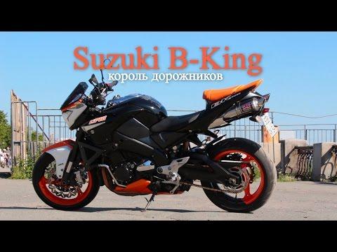 Мотоциклы suzuki b-king фотка