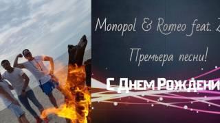 ►Название песни: Monopol & Romeo feat. Zeus - С Днем Рождения______________________________________________________________▼Web: ● Monopol & Romeo: https://soundcloud.com/sergej-ilienko______________________________________________________________►New Official  Facebook Page: https://www.facebook.com/Rudka777______________________________________________________________►Official Facebook Group: https://www.facebook.com/groups/371384562958340______________________________________________________________►2nd Channel: https://www.youtube.com/user/Russianxxlnight______________________________________________________________✔Abonniere den kanal für mehr!▼✔ Подписывайтесь на мой YouTube Канал▼✔ Subscribe To My Channel, Like and Share▼►Для коммерческих запросов: rudikkomnik@gmx.de▼Thanks For the Support!▼