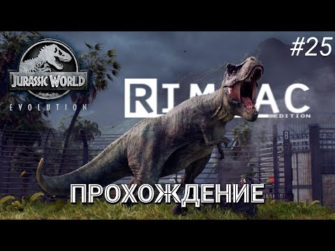 Jurassic World Evolution _ #25 _ А вот и пятый остров! Кто в загоне? (видео)