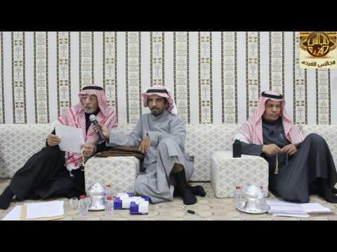 اللقاء الثالث أمسية الشاعرين : مبارك بن ناصر بن حديد - غديف بن محمد حماد الفريدي