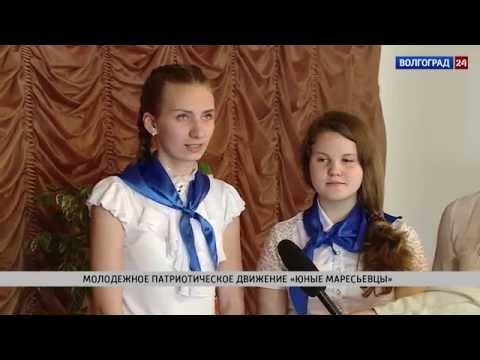 100 лет Маресьеву. Юные Маресьевцы