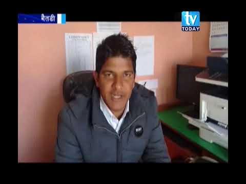 (सरकारले लागू गरेको स्वास्थ्य वीमा बैतडीमा प्रभावकारी बन्न सकेन Baitadi News (Mohan Chand) - Duration: 2 minutes, 14 seconds.)