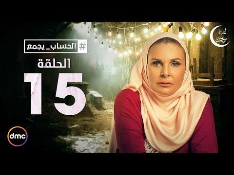 """مسلسل """"الحساب يجمع"""" - الحلقة 15"""