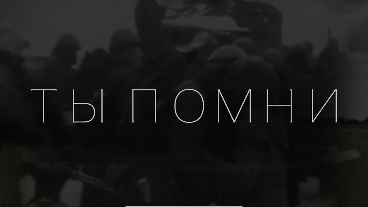 «Ты помни» - Анастасия Прокошева