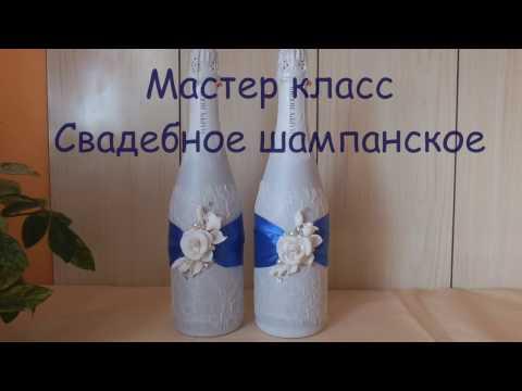 Мастер класс декор шампанского на свадьбу
