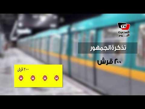 تعرف على أسعار وألوان تذاكر مترو الأنفاق الجديدة