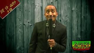Ethiopian: ኢትዮጵያ ታክሲ ሹፌር Ethiopian Comedy