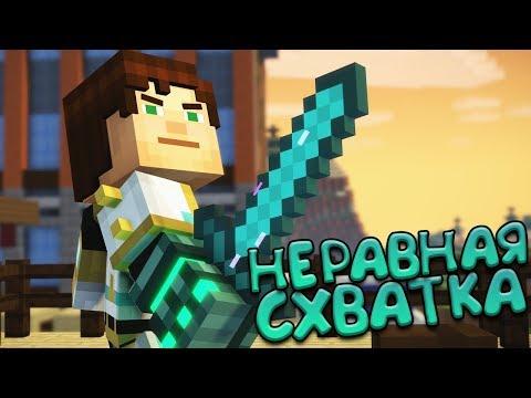 БИТВА С АДМИНИСТРАТОРОМ 🔱 Minecraft: Story Mode [Сезон 2] [Эпизод 2] #1