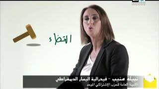 فيديو – منيب في 2M