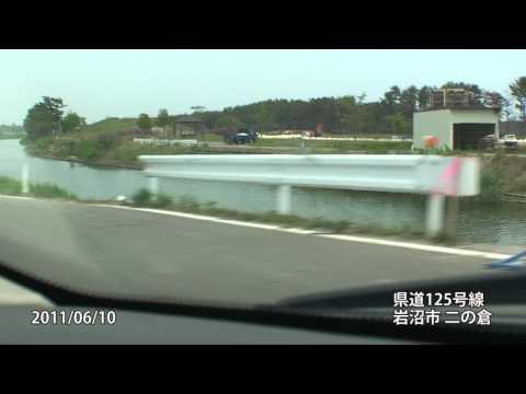 車載映像 県道125号線 岩沼市二の倉 2011.6...