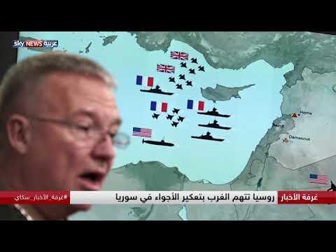 العرب اليوم - شاهد: روسيا تتهم الغرب بتعكير الجو في سورية