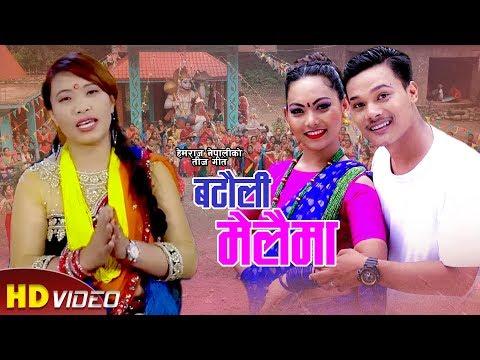 (Devi Gharti's New Song   Batauli Melaima   Hemraj Nepali Ft. Bijay Saru Magar & Megna Gurung 2075 - Duration: 8 minutes, 55 seconds.)