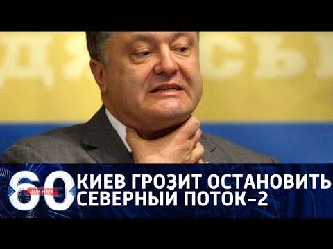 60 минут. Украина на краю пропасти: остановит ли Порошенко \