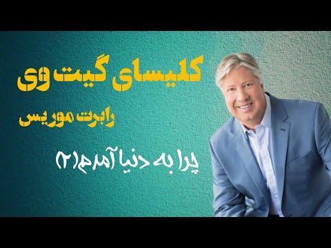 موعظه های کشیش رابرت موریس کلیسای گیت وی سری سوم قسمت دوم