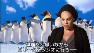 『ハッピーフィート2〜』P!NKインタビュー