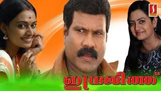 Video Malayalam Full Movie   Super Hit Malayalam Movie   Family Entertainer   HD Movie MP3, 3GP, MP4, WEBM, AVI, FLV April 2018