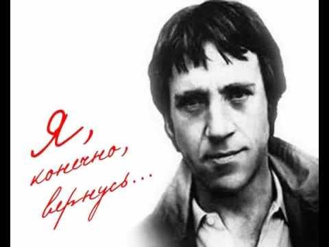 25 juillet : journée consacrée à la mémoire du poète, chanteur et acteur Vladimir Vyssotski