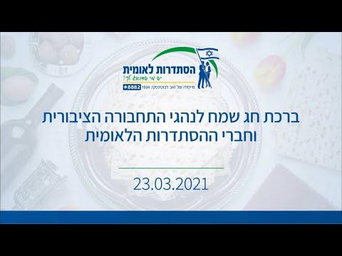 ברכה לחג פסח לאזרחי ישראל ונהגי התחבורה הציבורית המקצועיים