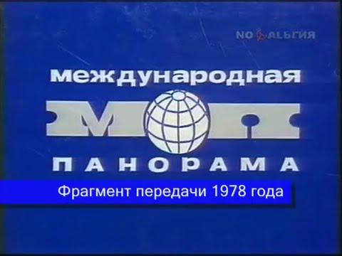 Международная панорама.1978 год.Фрагмент передачи ЦТ СССР.В объективе Швейцария. (видео)