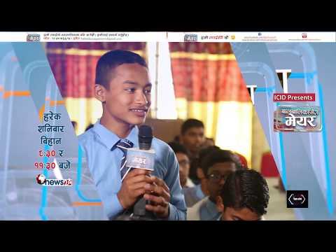 (बालबालिकासँग मेयर टेलिभिजन कार्यक्रमको ५५ औं श्रृंखला  Khairahani Municipality ChitwanPromo - Duration: 66 seconds.)