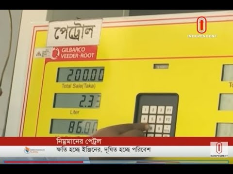 Low quality Petrol-Octane supplied by govt (14-10-19) Courtesy: Independent TV