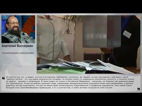 Анатолий Вассерман - На выборах провокаторов будет меньше - DomaVideo.Ru