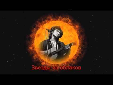 Виктор Цой (Группа НабатЪ) - Легенда. Караоке версия.