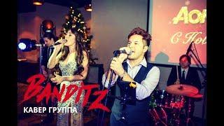 Кавер-группа Banditz - Live 2018 ( Живой звук )