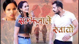 Samjhanale ruwayo - Bishnu Majhi & Raju Magar