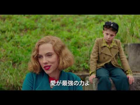 映画『ジョジョ・ラビット』1月17日(金)公開!