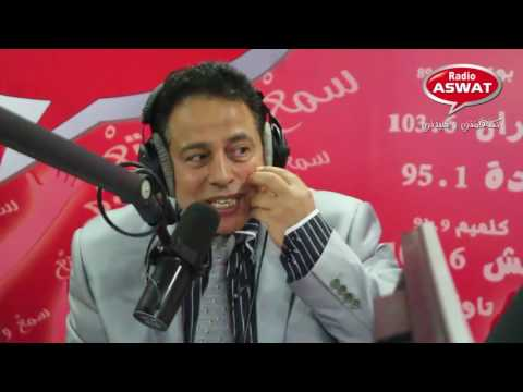 د حسن التازي سبل الوقاية و العلاج من La cellulite في ألو طبيب على أصوات