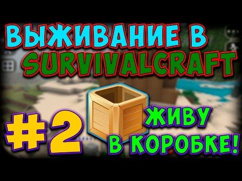 ВЫЖИВАНИЕ В SURVIVALCRAFT #2 ЖИВУ В КОРОБКЕ!