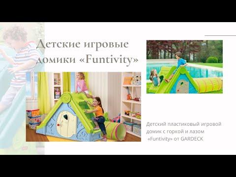 Видео Детский игровой домик Funtivity