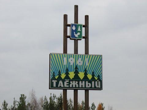 Таежный.ХМАО 5 октября 2014 год