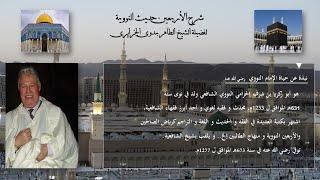 Explication du hadith d'Al-Arba`een Al-Nawawi par Sheikh Tahar Badaoui: Le deuxième hadith, sixième partie, chapitre deux # 31