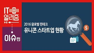 #43 [IT알려줌 - 이슈 S2] 2016년 글로벌 핀테크 유니콘 스타트업 현황