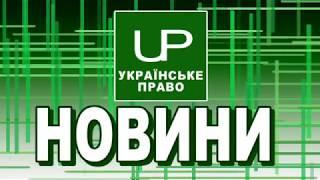 Новини дня. Українське право. Випуск від 2017-11-30