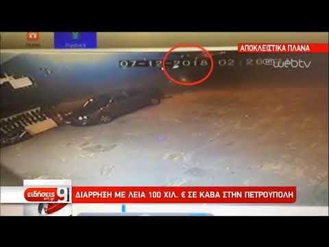 Διάρρηξη με λεία 100.000€ σε κάβα στην Πετρούπολη – Αποκλειστικό | 12/12/18 | ΕΡΤ