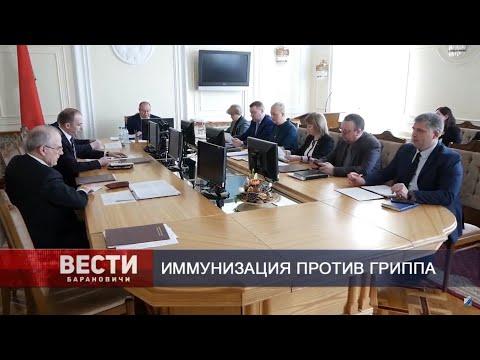 Вести Барановичи 27 марта 2020.