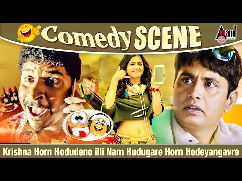 Krishna Horn Hodudeno illi Nam Hudugare Horn Hodeyangavre | Kuri Prathap | Sharan | Comedy Scene