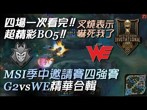 G2 vs WE BO5 精華合輯「MSI 季中邀請賽 四強賽 Day2 2017」