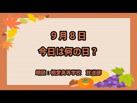 9月8日は「国際識字デー」!