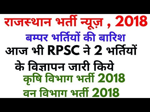 Rajasthan Forest & Agriculture Recruitment 2018 | ACF & Forest Range, Assistant Statistical Officer