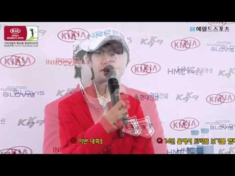 [한국여자오픈] 우승자 박성현 영상 인터뷰