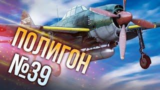War Thunder: Полигон | Эпизод 39