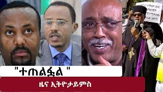Ethiopia: የኢትዮታይምስ የዕለቱ ዜና | EthioTimes Daily Ethiopian News |Abiy Ahmed | Lemma Megersa | TPLF