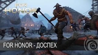 Видео к игре For Honor из публикации: Создание реальных доспехов из For Honor